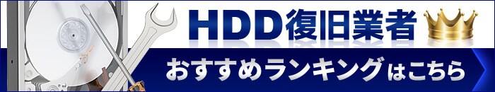 HDD復旧業者ランキングへのリンク