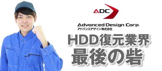 HDD復元業界最後の砦